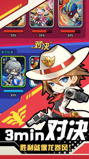 枪枪大乱斗V1.0 安卓版