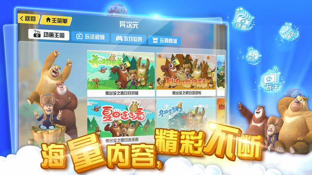 魔幻陀螺之战榜系统V3.5.1 苹果版