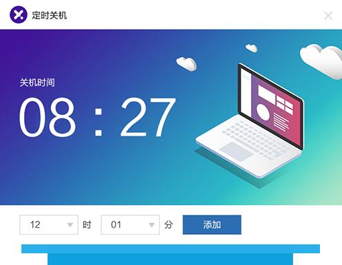 定时关机V1.0.420.1200 官方版