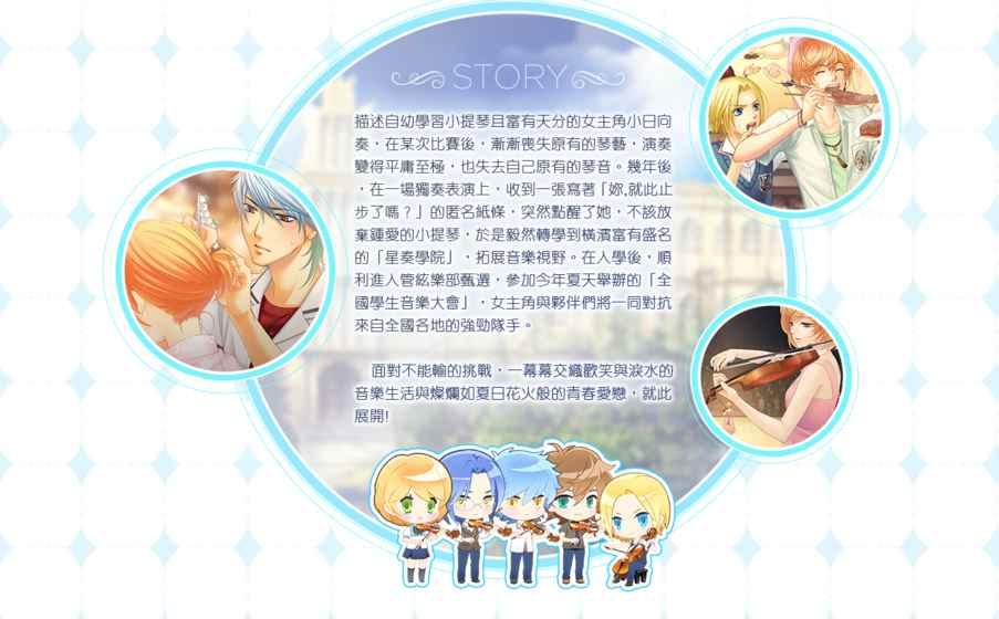 金色琴弦3:青涩恋曲V1.0 安卓版