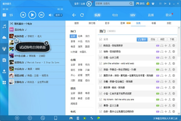 酷狗音乐v8.2.24 官方免费版