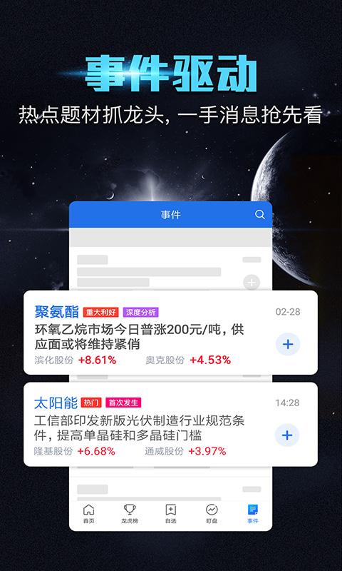 短线王V1.9.9.1 PC版