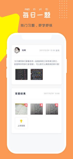东方夸课V1.0 苹果版