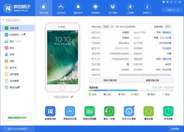 爱思助手v7.68 官方pc新版