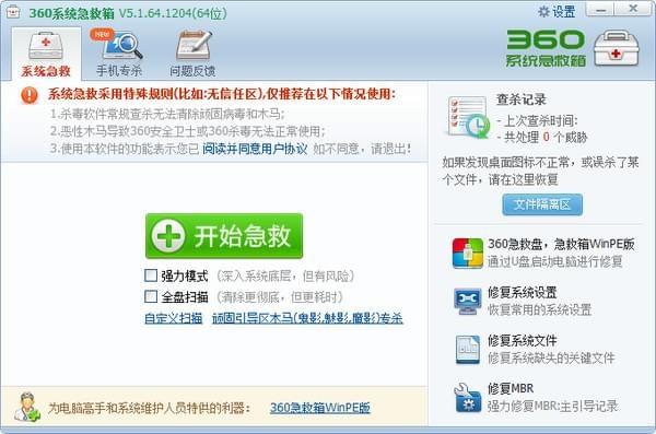 360系统急救箱v5.1.0.1209 官方标准版