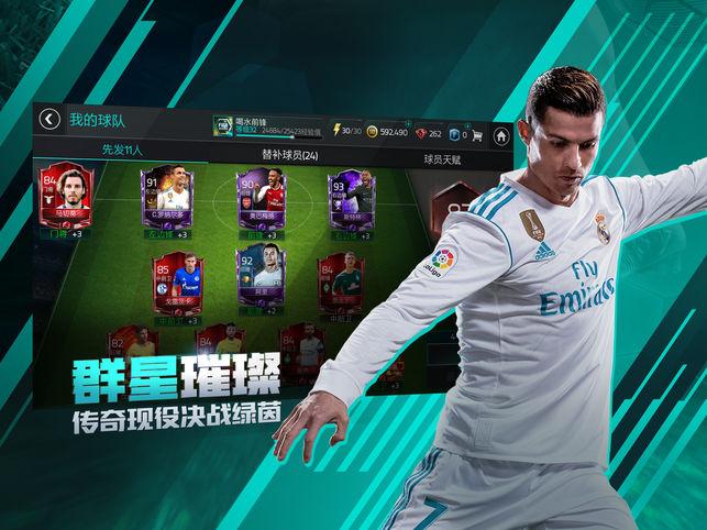 FIFA足球世界V1.0 苹果版
