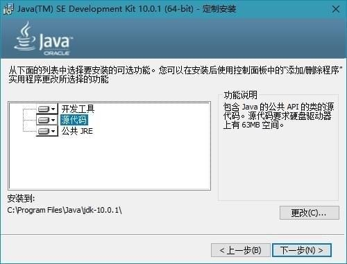 Java SE Development Kit 10v10.0.1官方版