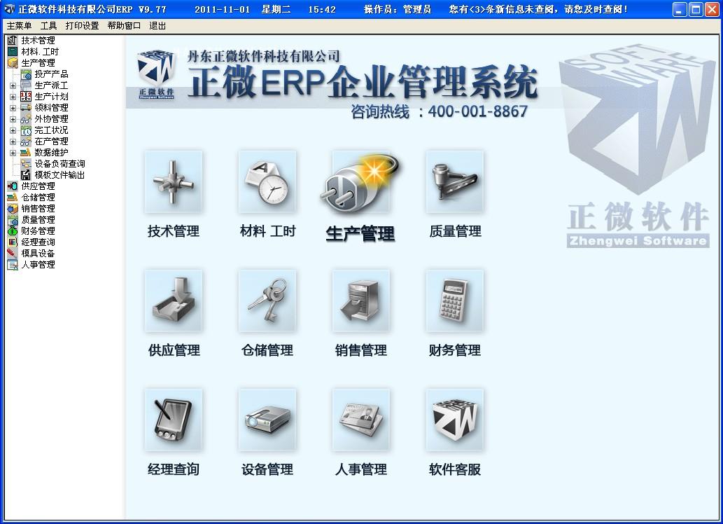 正微ERP企业管理软件V10.95 最新版
