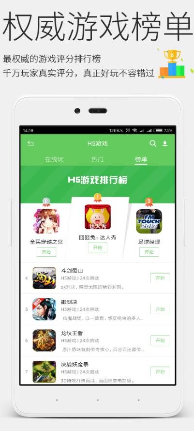 听玩游戏宝V1.0 苹果版