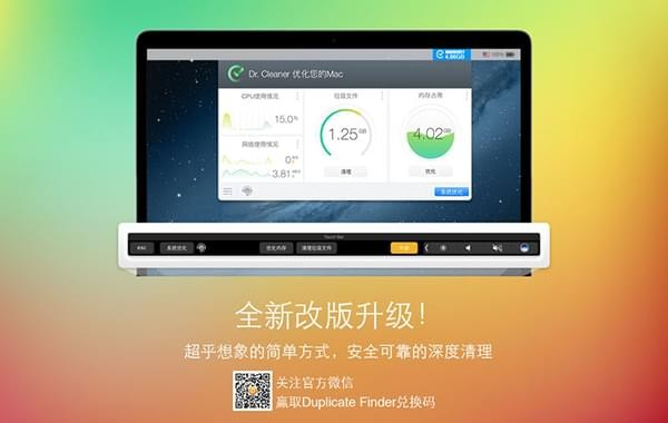 Dr.CleanerV3.3.5 Mac版