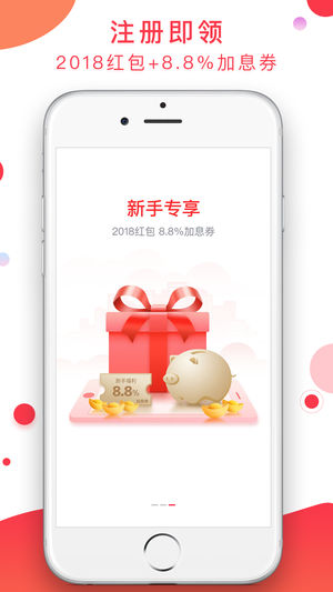 银谷在线V3.2.7 安卓版