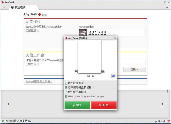 远程桌面连接软件(AnyDesk)v4.1.2.0 绿色版