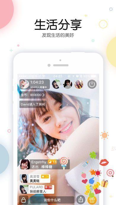 伊乐直播V1.0.8 苹果版