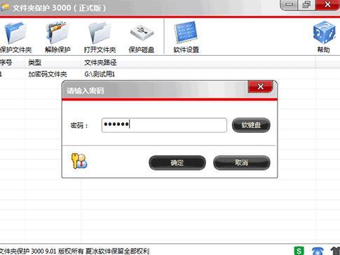 文件夹保护3000v9.13 官方版