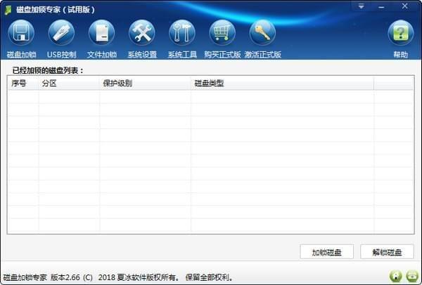 磁盘加锁专家v2.66 官方版