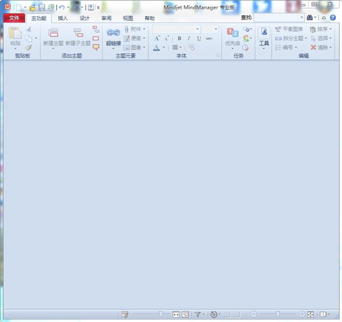 MindManager 2012中文绿色版