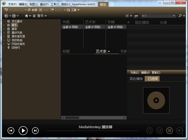音乐格式转换器(MediaMonkey)v4.1.21.1867 中文版