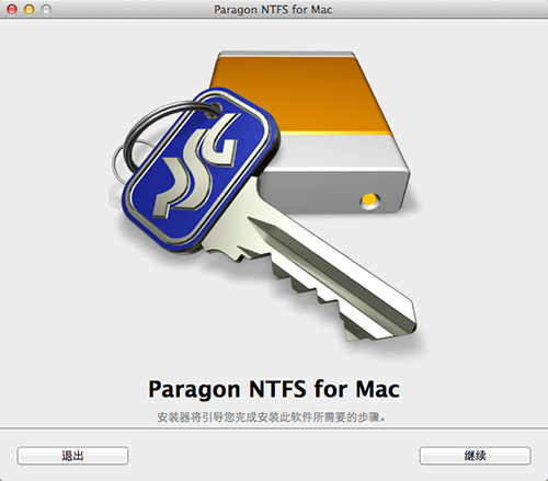 Paragon NTFSV15.0.911 Mac版