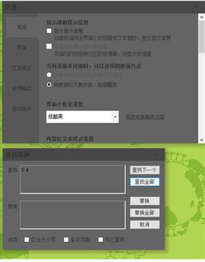 波波记事本v3.4 绿色版