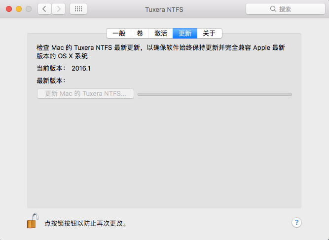 Tuxera NTFS for MacV2018 中文版