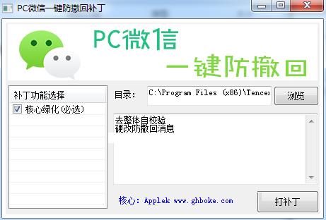 PC微信防撤回补丁最新版