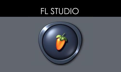 FL Studio,国人习惯叫它