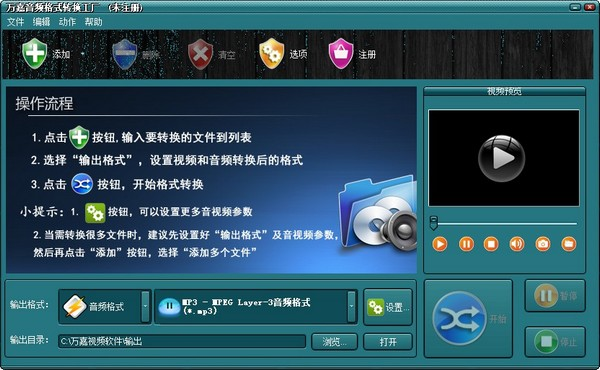 万嘉音频格式转换工厂v1.1 免费版
