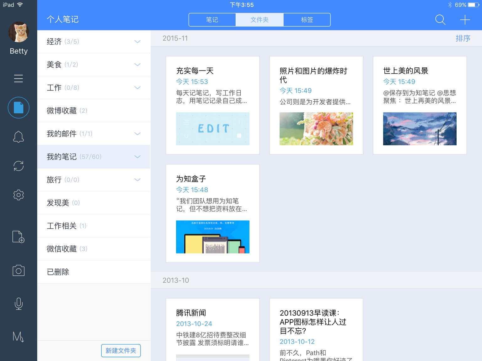 为知笔记v4.11.6 官方版