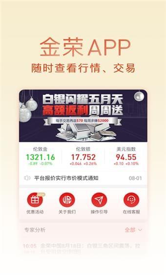 金荣中国V1.0.0 安卓版