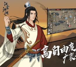 汉家江湖手游官网唯一下载|江湖X:汉家江湖永利平台版下载V1.0