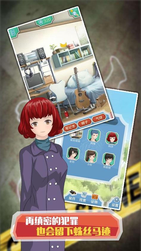 侦探大明星名侦探元芳V1.0 安卓版