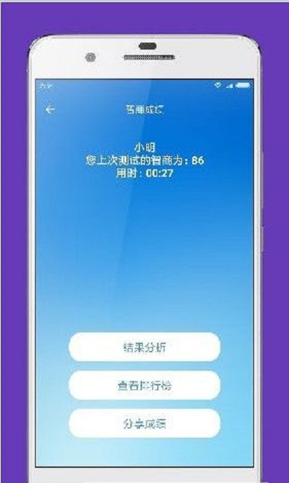 智商情商测试V1.0 安卓版