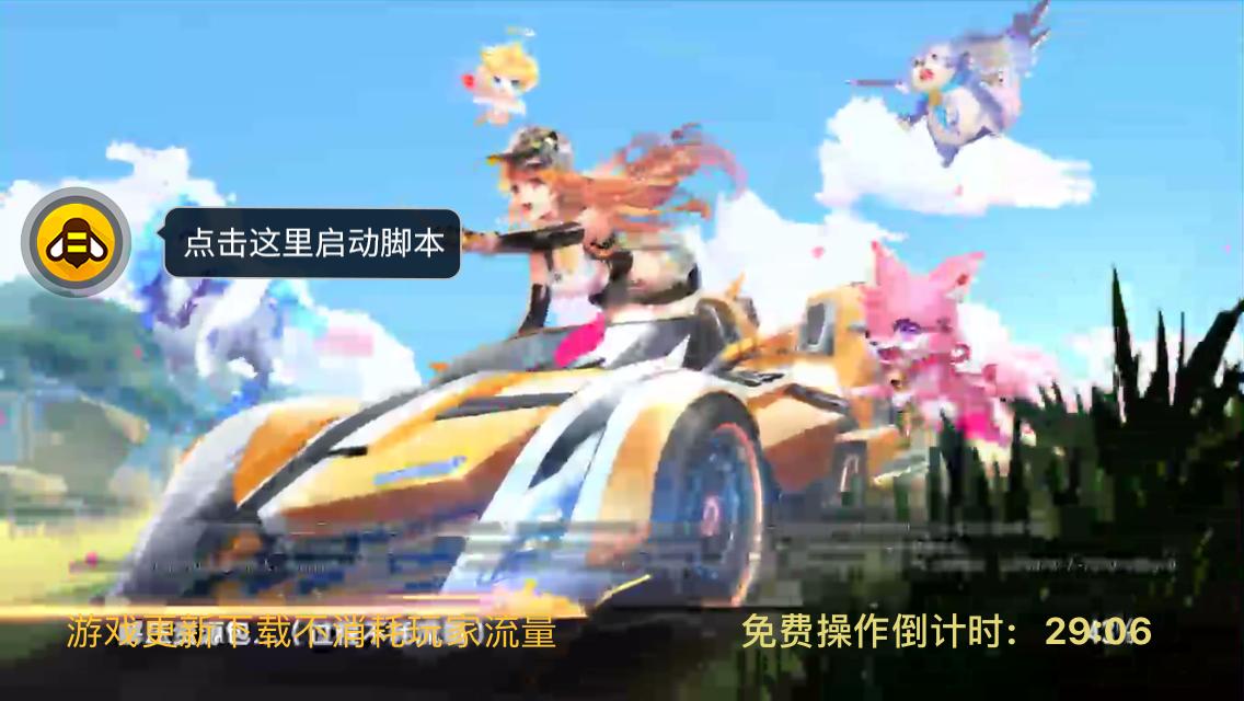 QQ炫舞手游苹果ios辅助免越狱版V1.0 苹果版