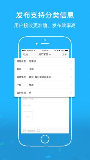徐闻人网V3.2 苹果版