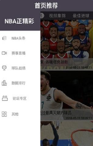 NBA赛事资讯V1.0.2 安卓版