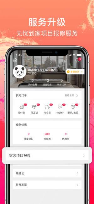 熊猫家装V1.1.12 安卓版