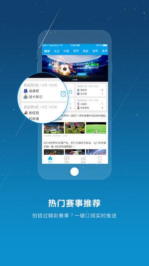8K8足球直播V1.5.1 苹果版