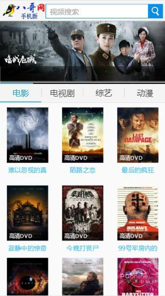 八哥电影网站V1.0 安卓版