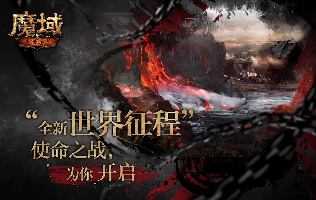 魔域手游V1.0 官方版