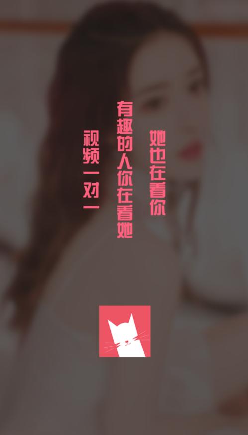 猫咪视频直播vip会员账号密码共享版下载 猫咪视频版v