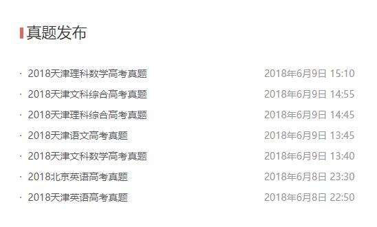 2018高考真题估分V1.0 安卓版