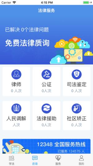 12348重庆法网V1.1 苹果版
