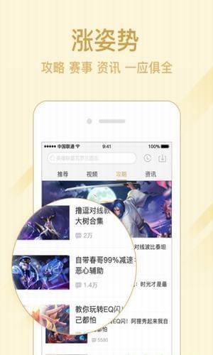 欢聚王者荣耀盒子V13.0.1.0