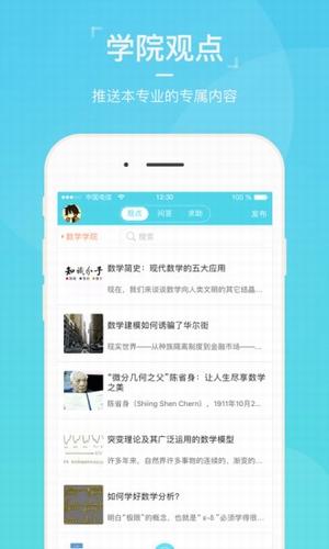 校客ShockV1.5 苹果版