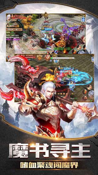 神魔幻想2V1.0 安卓版