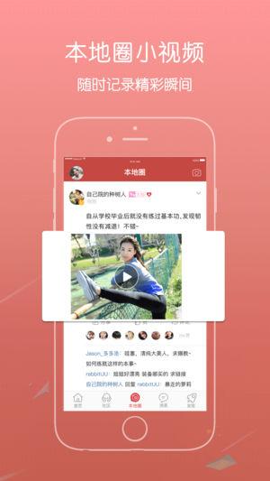 济宁网V3.1.0 苹果版