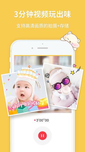 宝宝来啦V1.0.6 苹果版