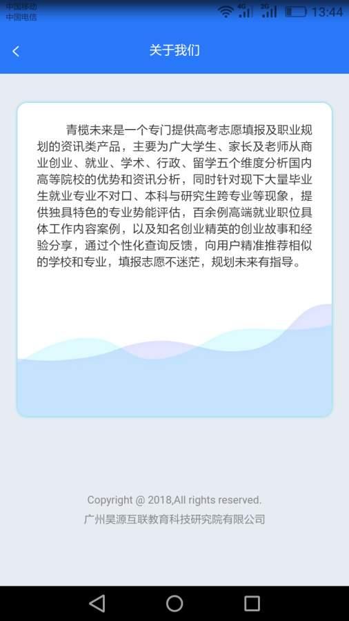 青榄未来V1.0 安卓版