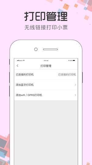 全时商家V1.0.1 苹果版
