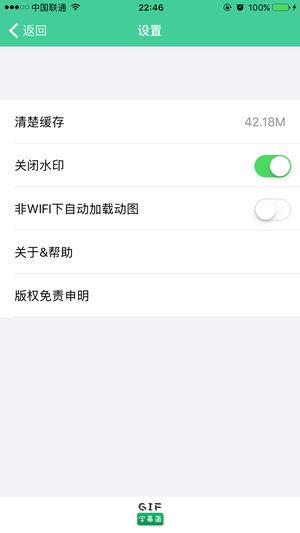 GIF字幕菌V1.2 苹果版